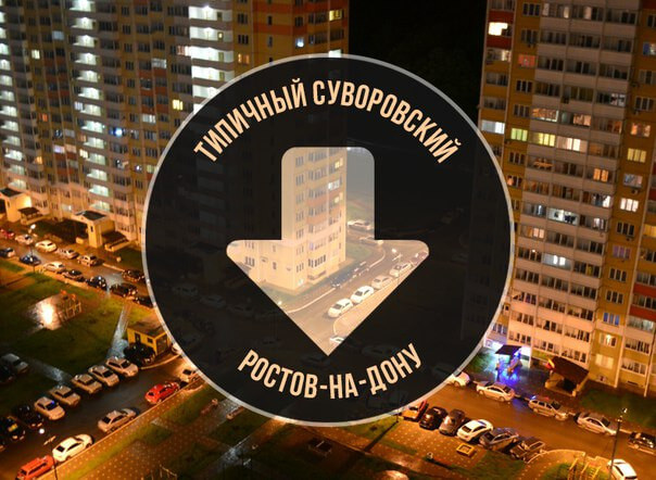 Группа Вконтакте Типичный Суворовский