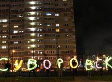 Проект Активный Суворовец