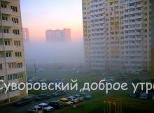 Туман над ЖК Суворовском