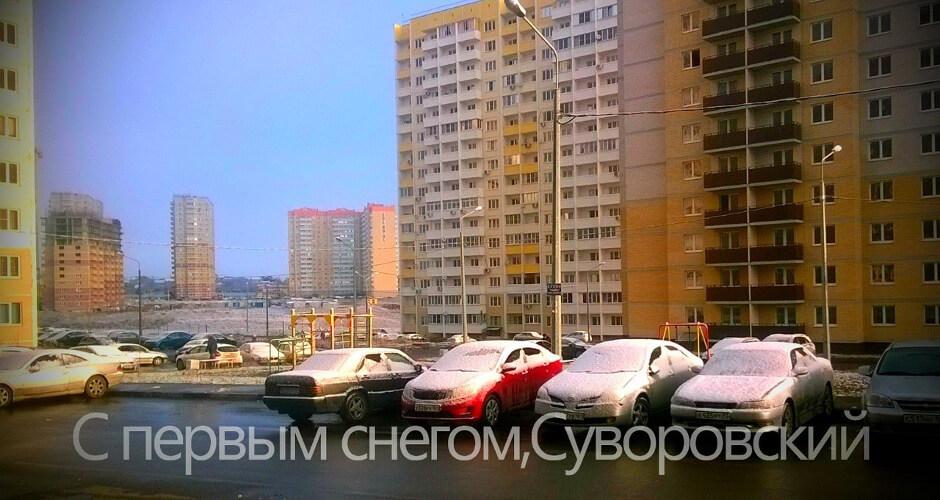 Первый снег в ЖК Суворовском 2016