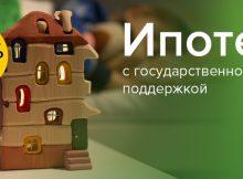 Ипотека в ЖК Суворовском от Сбербанка