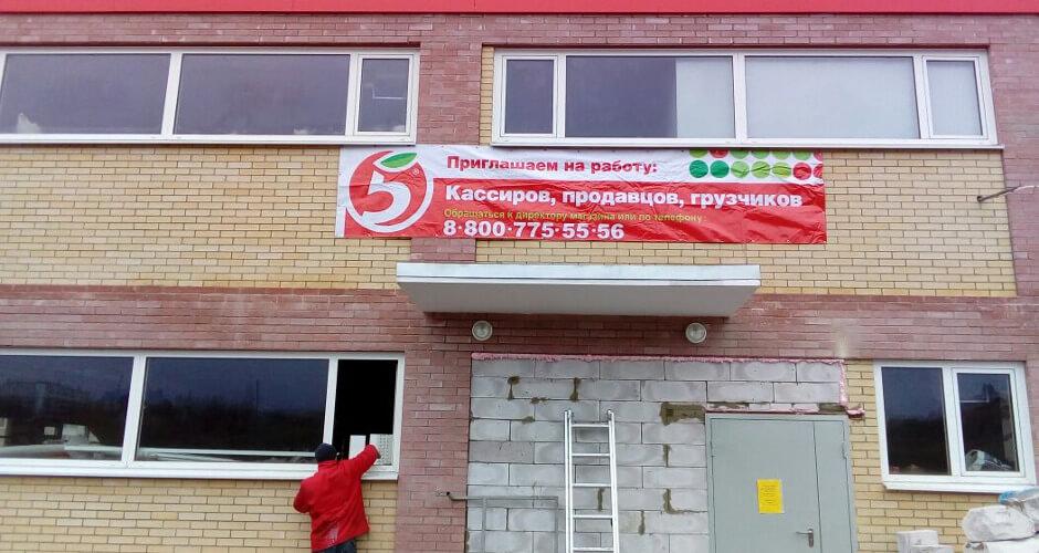 Новая Петерочка в ЖК Суворовском набирает персонал