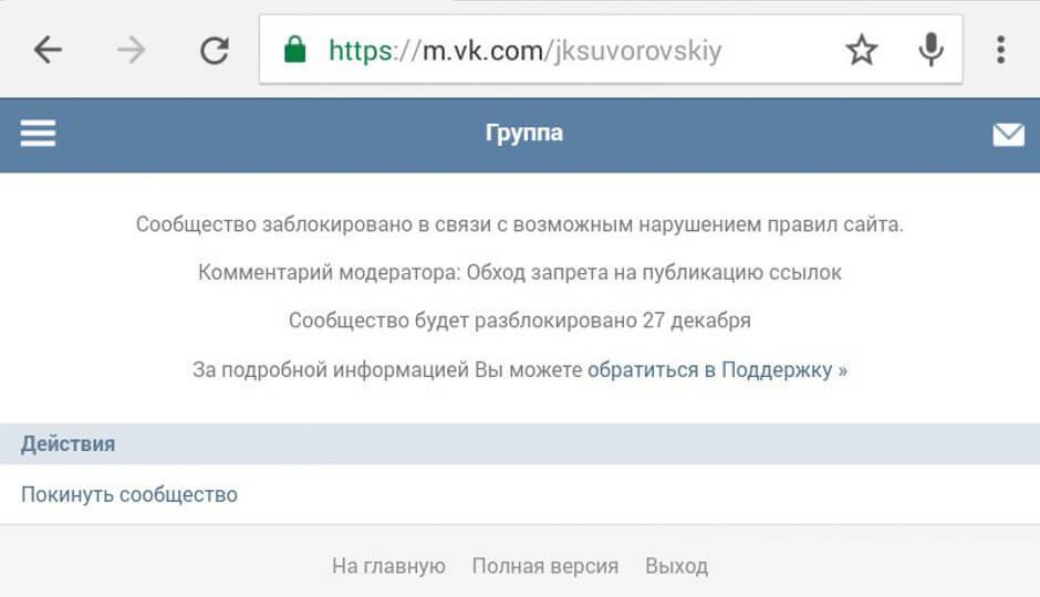 Группа ЖК Суворовского вконтакте заблокирована