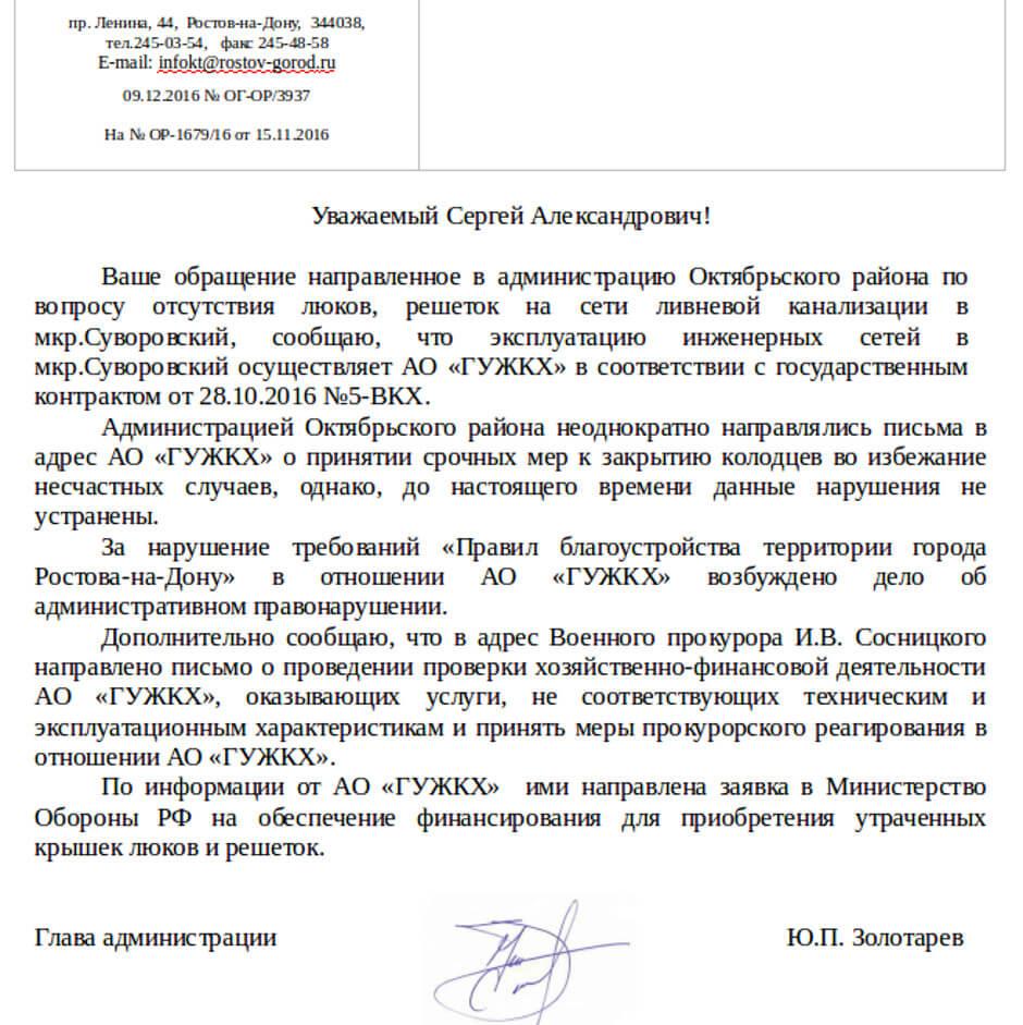 Ответ администрации на тему открытых люков в Суворовском