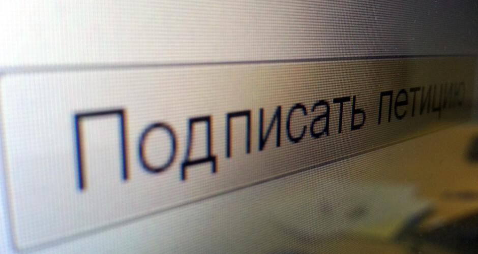 Коллективные петиции в ЖК Суворовском