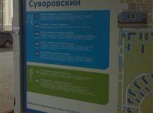 Новые автобусные остановки в ЖК Суворовском
