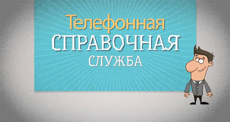 Телефонный справочник ЖК Суворовского