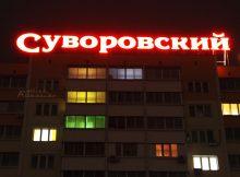 Группа ЖК Суворовского Вконтакте
