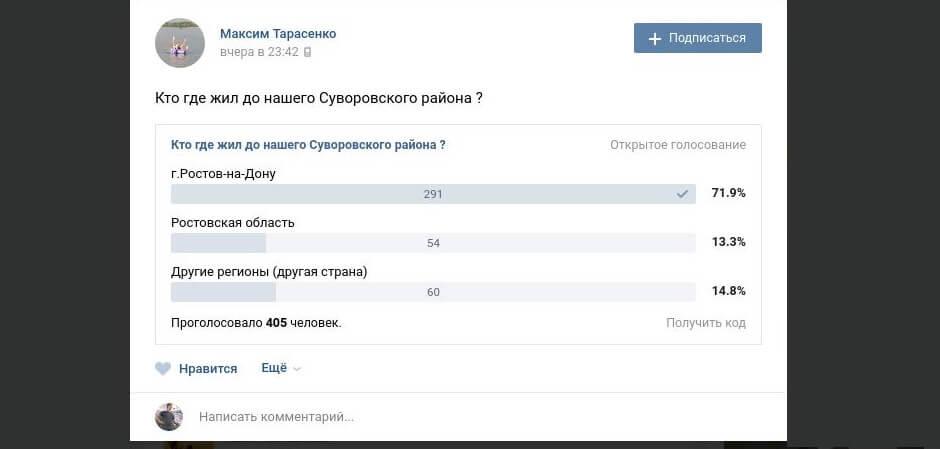 Откуда приехали жители ЖК Суворовского. Опрос