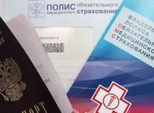 Получить полис ОМС для ЖК Суворовского