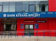 Банк Кубань Кредит в ЖК Суворовском Ростов-на-Дону