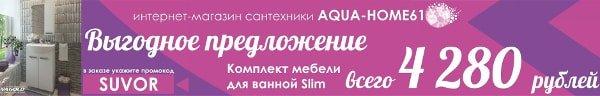 Компания Aqua-Home