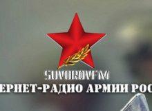 Радио SuvorovFM