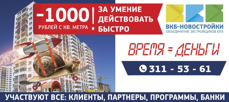 Скидка в 1000 рублей с квадратного метра в ЖК Суворовском
