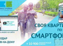 Акция Квартира для студента в ЖК Суворовском