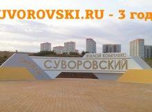 Порталу ЖК Суворовского исполнилось 3 года