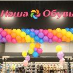 Обувной магазин. Телефон +7 (961) 426-85-55.