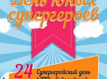 Детский праздник в ТЦ Суворовский