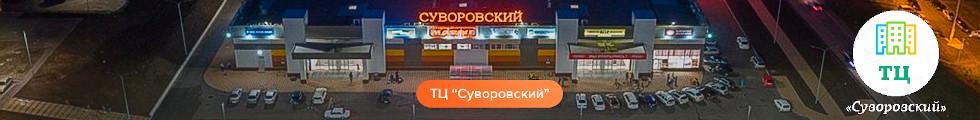 Торговый Центр «Суворовский» на ул. Петренко, 1