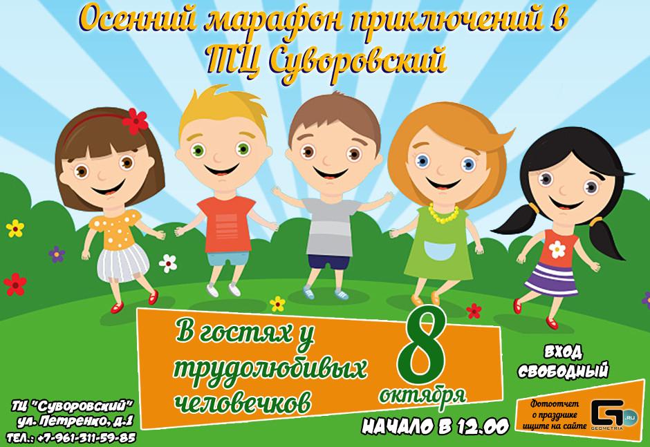 Осенний марафон приключений в ТЦ Суворовский 8 октября 2017