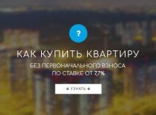 Ипотека на квартиры ЖК Суворовского от Кубань Кредит