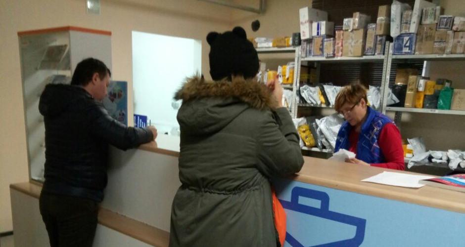 Посетители почты