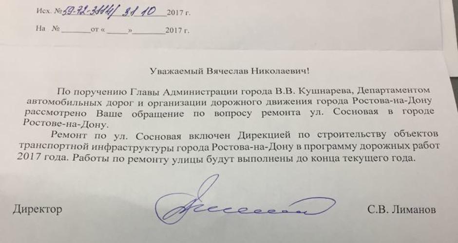 Ответ депутата Камышного про улицу Суворовского