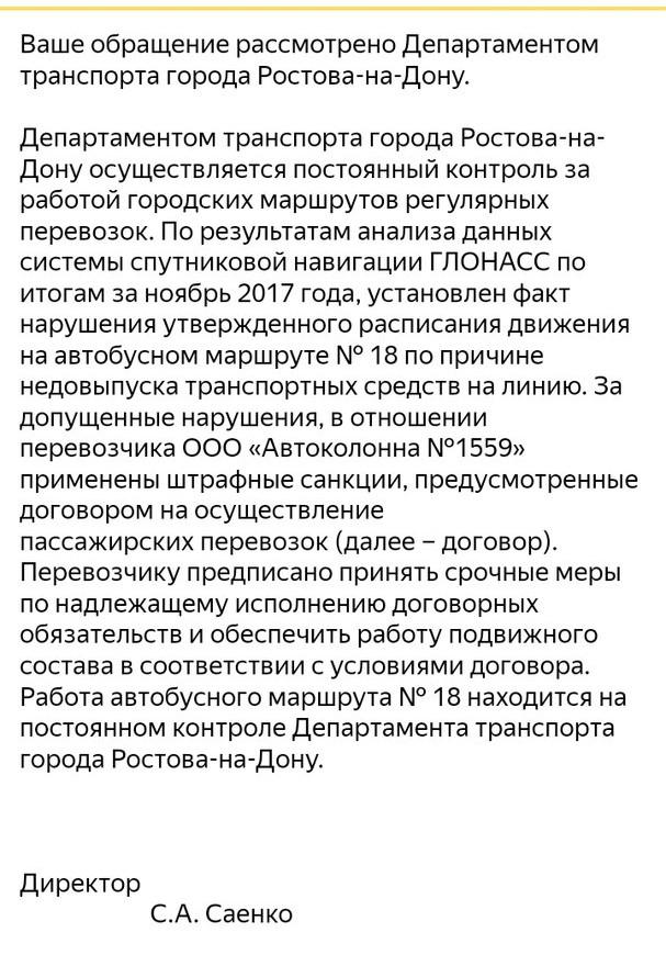 Ответ Департамента транспорта Ростова-на-Дону