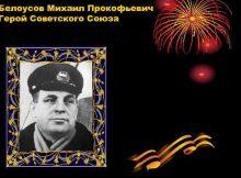 Белоусов Михаил Прокопьевич