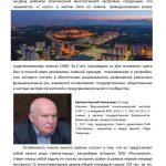 Благоустройство балки «Чард» в ЖК «Суворовском». Страница 1.