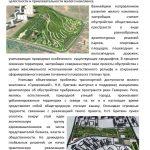 Благоустройство балки «Чард» в ЖК «Суворовском». Страница 2.