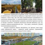 Благоустройство балки «Чард» в ЖК «Суворовском». Страница 3.
