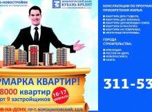 Ярмарка квартир 16 - 17 февраля от застройщика ВКБ-Новостройки