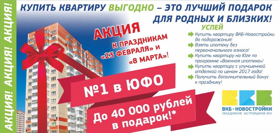 Акция от застройщика ВКБ-Новостройки до 13 марта 2018 года