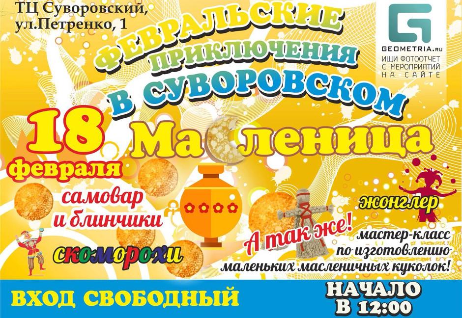 Праздник Масленицы 2018 в ЖК Суворовском
