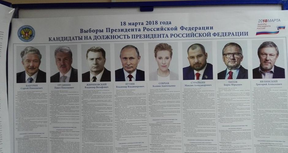 Кандидаты на пост Президента России 2018 года