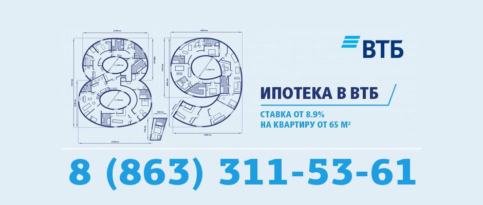 Ипотека в ЖК Суворовском от банка ВТБ (ПАО)
