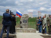 Памятный камень в парке 70-летия Победы в жилом районе «Суворовский». Вид 2.