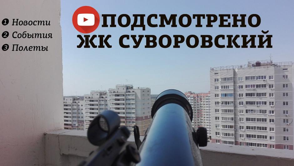 Логотип YouTube-канала «Подсмотрено ЖК Суворовский»!