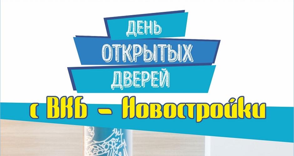 Дни открытых дверей ВКБ-Новостройки в ЖК Суворовском