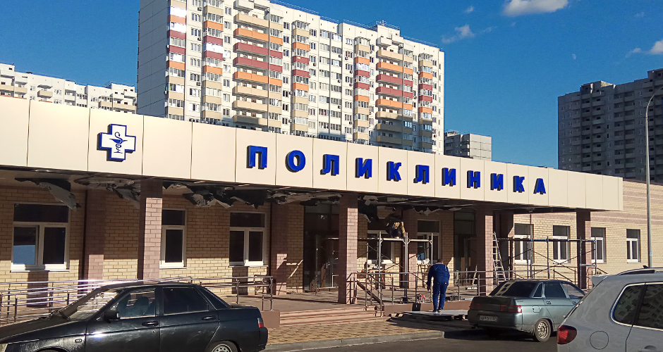 Пострадавшая поликлиника ЖК Суворовского