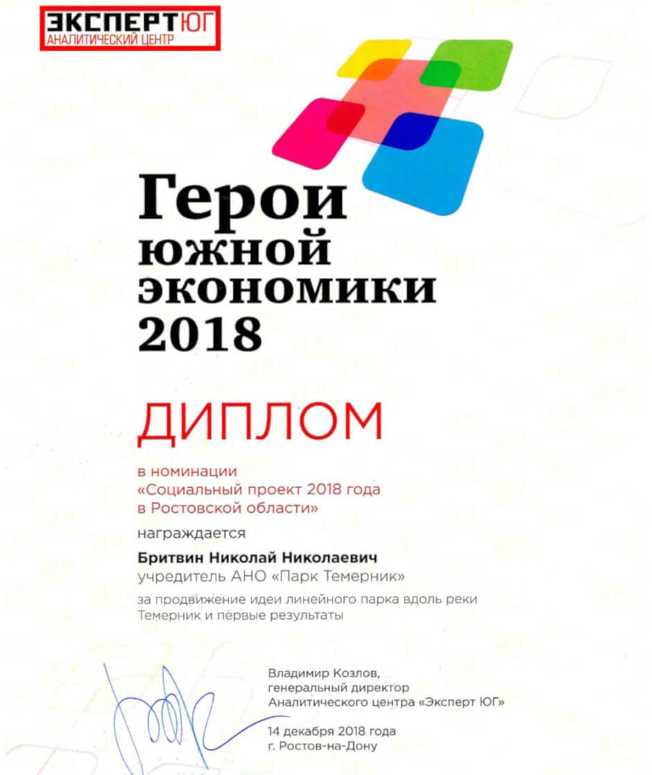 Награда Николая Бритвина