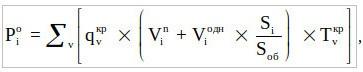 Вторая формула расчета