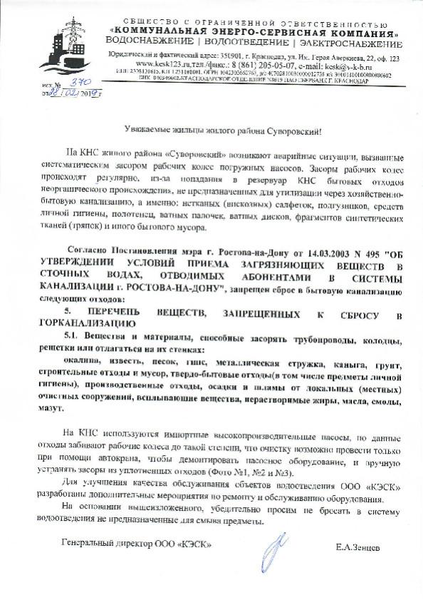 Официальный ответ от ООО 'КЭСК'