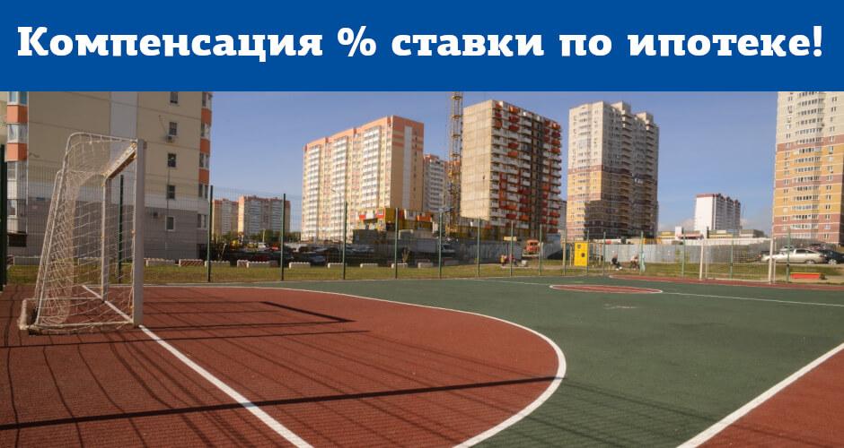 Компенсация % ставки по ипотеке  для жителей ЖК Суворовский и Платовский