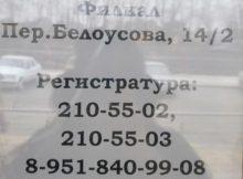Поликлиника ЖК Суворовский на Белоусова 14/2