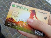 Правильное фото утерянной карточки Сбербанка