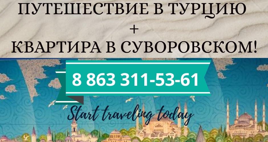 Акция Путешествие в Турцию от ВКБ для покупателей квартир в ЖК Суворовский