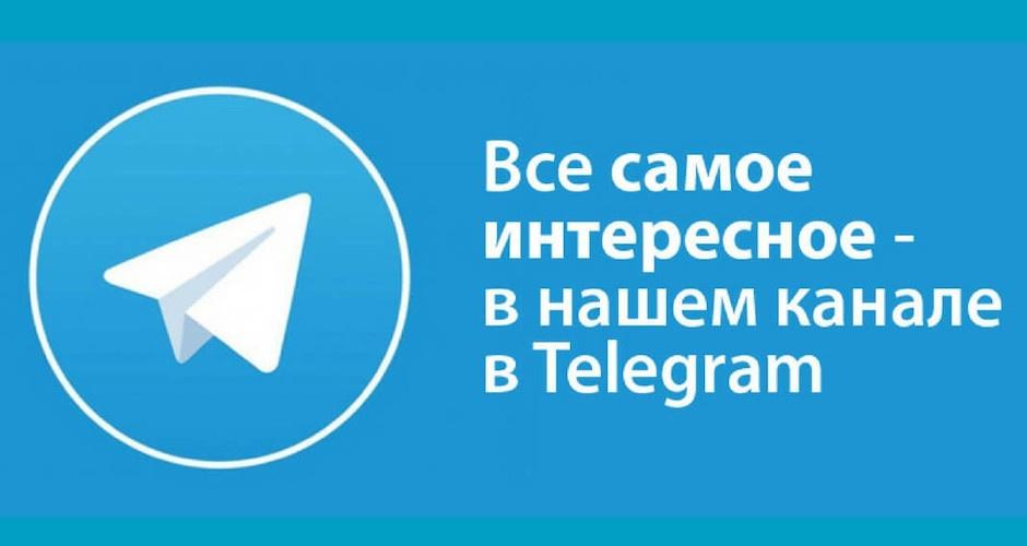 Публичный канал ЖК Суворовский в Telegram