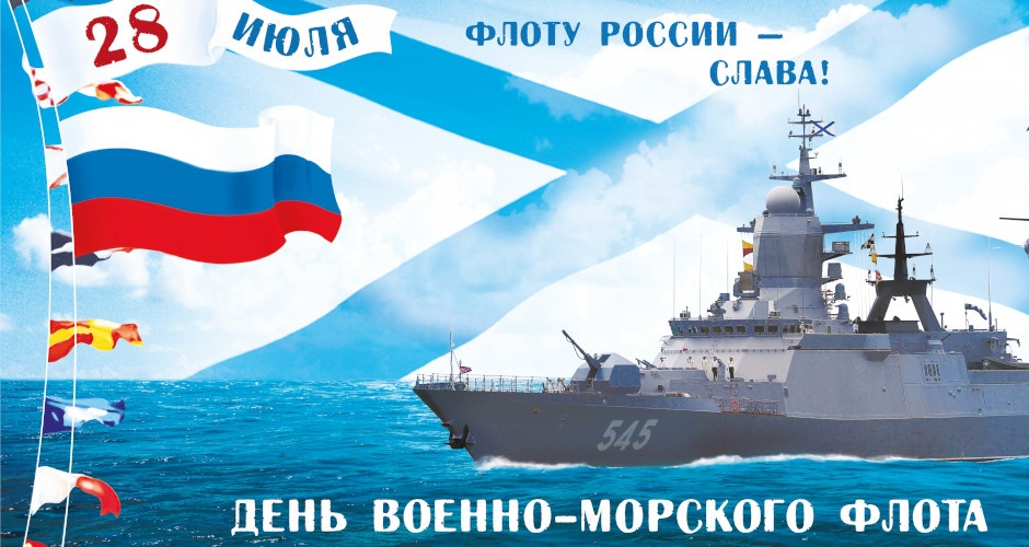 Поздравляем с Днём Военно-Морского Флота России!